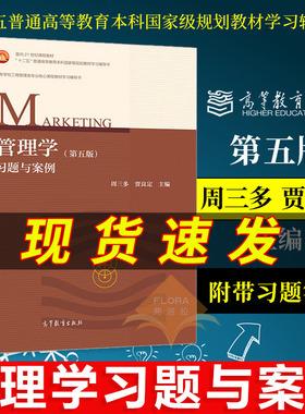 正版 周三多 管理学 第五版 习题与案例 管理学书籍  管理学原理  经济管理类 贾良定 高等教育出版社