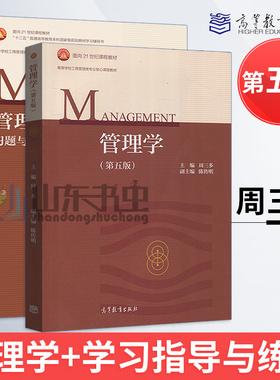 正版 管理学周三多第五版+管理学第五版习题与案例 经济管理类 教材 大学教材 工商管理学教材 周三多管理学教材 高等教育出版社