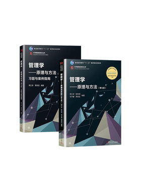 管理学:原理与方法 第七版 教材+习题与案例指南   周三多 (博学·大学管理类) 2本套 复旦大学出版社