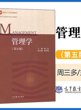 现货正版 管理学 周三多 第五版5版 高等教育出版社 管理学教材管理学原理与实务基础教材考研用书可搭罗宾斯管理学教程