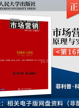 正版市场营销原理与实践 菲利普 科特勒 第16版 第十六版 营销管理教材参考辅导学习书籍 中国人民大学出版社