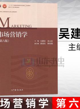 正版 市场营销学 吴健安 第六版第6版 高等教育出版社 市场营销学教程 市场营销原理 市场营销管理教材市场营销学(第五版)改版