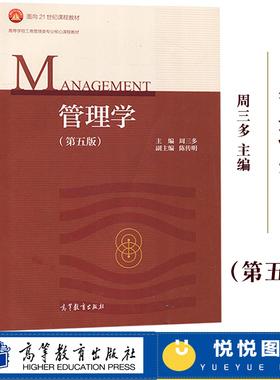 南京大学 管理学 第五版第5版 周三多 陈传明 高等教育出版社 考研指定教材用书21世纪课程教材 管理学教程 可搭管理学原理与方法