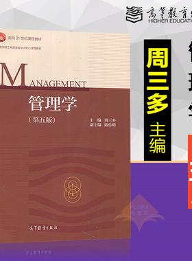 正版现货 新版 周三多 管理学 第五版5版 高等教育出版社 管理学教材管理学原理与实务基础教材考研用书可搭罗宾斯管理学教程