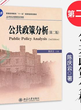 公共政策分析 陈庆云 第二版第2版  北京大学出版社 21世纪公共管理学系列教材 公共政策理论 政策研究基本概念原理 MPA考研书