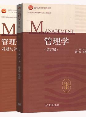 正版 管理学 周三多 第五版 管理学习题与案例 大学经济管理类教材 管理学原理与方法 工商管理类专业核心教材 高等教育出版社