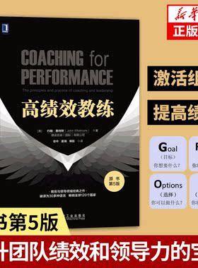 高绩效教练原书第5版 惠特默著 教练与领导的原理及实务开发潜能 提高团队绩效领导力领导管理学正版书籍博库网