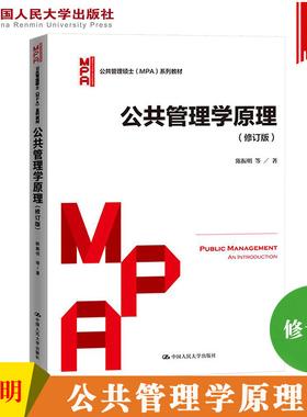 公共管理学原理 修订版 陈振明 中国人民大学出版社 公共管理硕士MPA教材 公共管理导论教程