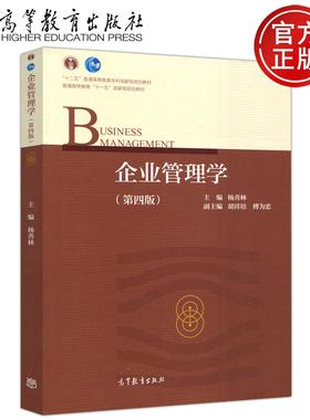 现货包邮 企业管理学 第四版 第4版 杨善林 企业管理教材 企业管理原理实务与专题研究 创新创业实践 创业管理 高等教育出版社
