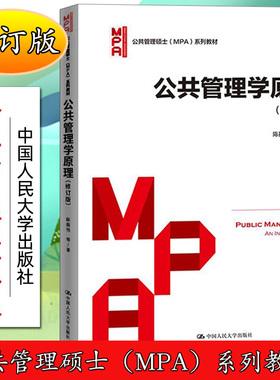 公共管理学原理(修订版)(公共管理硕士(MPA)系列教材)陈振明 等9787300238944人民大学