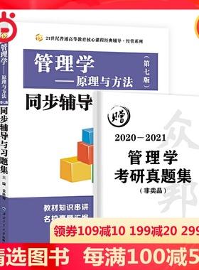 周三多管理学原理与方法第七版同步辅导与习题集 赠考研真题集
