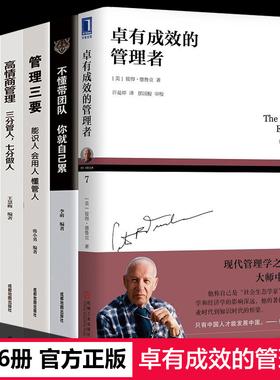 全套6册 卓有成效的管理者 经典管理学从优秀到卓越管理实践管理学原理与实践企业管理德鲁克管理丛书okr工作法德鲁克管理书籍全套