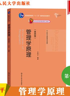 管理学原理 第四版第4版 王利平 中国人民大学出版社 21世纪工商管理教材 管理学原理与方法 管理理论与实践 可搭周三多管理学教材