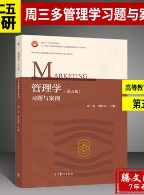 南京大学 周三多贾良定 管理学习题与案例 第五版第5版 高等教育出版社 管理学教材配套辅导基础练习题 考研参考用书第四版升级