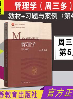 管理学周三多第五版5版 教材+习题与案例第4版 高等教育出版社 十一五教材管理学考研教材 南京大学 管理学原理 管理学(第四版)