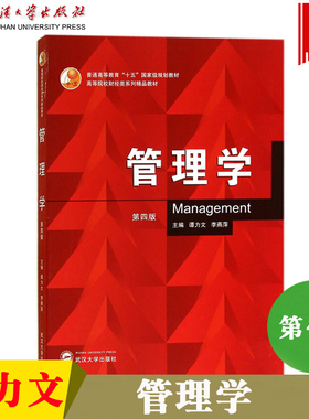 管理学 第四版第4版 谭力文 武汉大学出版社 高等院校财经类精品教材 管理学教材 管理学原理与方法 管理学实务 可搭周三多罗宾斯