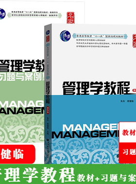 周健临 管理学教程 第四版4版教材+管理学教程习题与案例集 第三版 上海财经大学出版社 管理学教材管理学原理 可搭周三多罗宾斯等