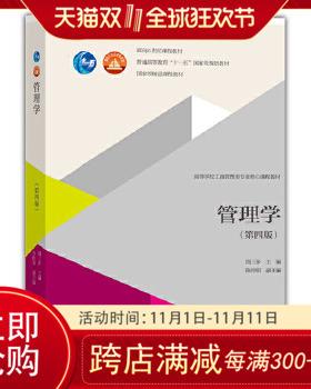【正版速发】管理学(第四版) 周三多 9787040411126 高等教育出版社