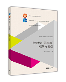 保证正版 管理学第四版 习题与案例 周三多,贾良定  高等教育出版社
