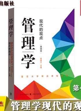 管理学 现代的观点 第四版第4版 芮明杰 格致出版社/上海人民出版社 复旦大学管理学教材管理学原理与方法 考研用书 可搭周三多等