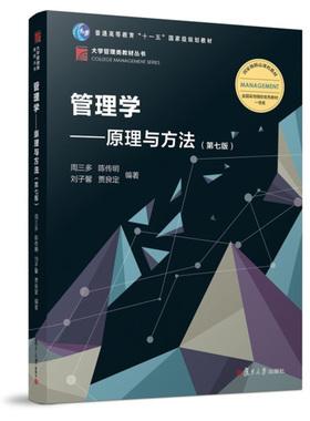 周三多 管理学原理与方法 第七版第7版六6版升级 复旦大学出版社 管理学教程管理学教材管理学9787309136340