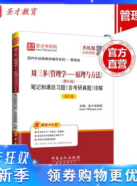 周三多管理学原理与方法6版 六版笔记和课后习题详解含考研真题 管理学原理与方法第六版周三多含考研真题 周三多管理考研指定教材