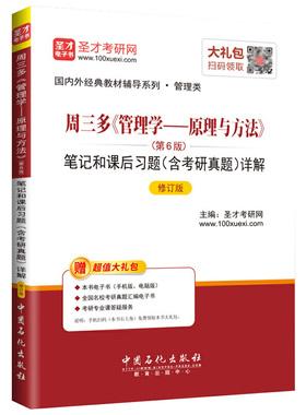 正版书籍 圣才教育·周三多《管理学——原理与方法》(第6版)笔记和课后习题(含考研真题)详解(修订版)考研教材历年真题第六版