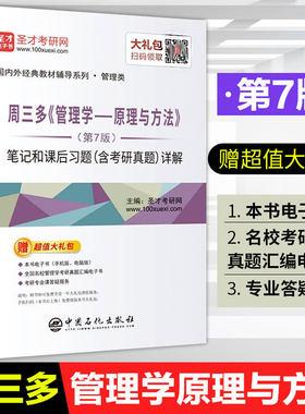 现货正版含2019年考研真题周三多管理学 原理与方法笔记和课后习题详解 含考研真题 第7版六版 圣才中国石化出版社 赠送电子书七版
