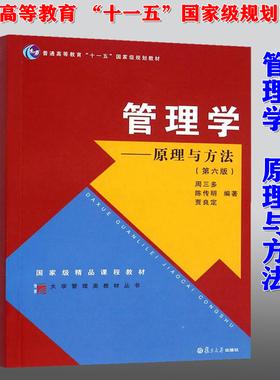 管理学  原理与方法 (第六版)  周三多 等编著 730911129X
