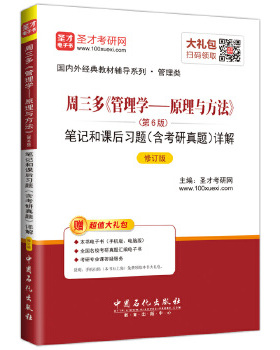 周三多 管理学 原理与方法 第六版  笔记课后习题 圣才考研网