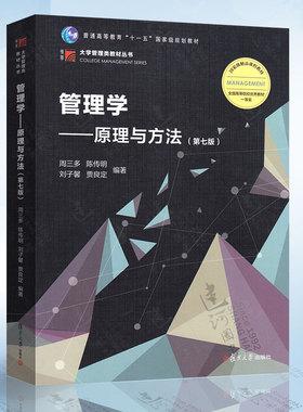 2018年6月新版 周三多 管理学原理与方法 第七版 复旦大学出版社 管理学周三多第六版升级版 大学管理学教材管理学教程 考研教材书