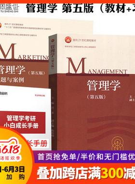 【赠课件】周三多管理学第五版+习题与案例 大学经济管理类教材 管理学原理与方法 工商管理类专业核心教材高等教育出版社
