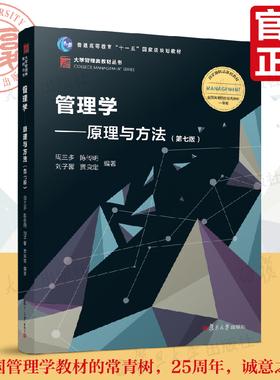周三多 管理学原理与方法 2018年第七版第7版6版升级复旦大学出版社管理学教程教材管理学入门陈传明考研教材可搭罗宾斯