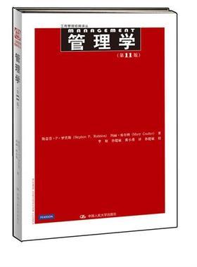 人大社自营 罗宾斯 管理学(第11版)(工商管理译丛) 斯蒂芬.P.罗宾斯 库尔特 管理学教材