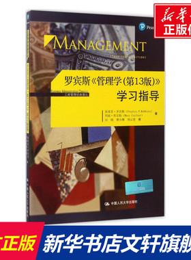 罗宾斯《管理学(第13版)》学习指导 斯蒂芬·罗宾斯(Stephen P.Robbins) 等 著;刘刚 等 译 中国人民大学出版社