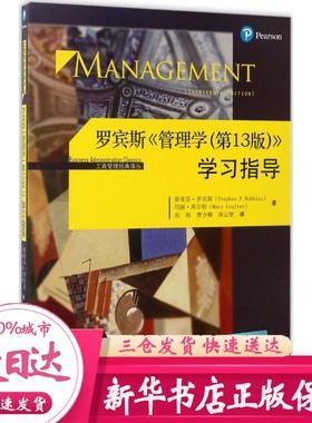 罗宾斯《管理学(第13版)》学习指导 斯蒂芬·罗宾斯(Stephen P.Robbins) 等 著;刘刚 等 译 管理学理论/MBA经管、励志