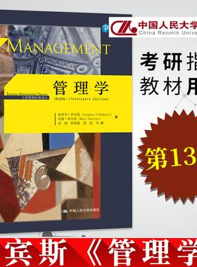 包邮 管理学 第13版  经典管理学教材管理学原理  进行管理的基本知识 自学参考书 斯蒂芬 P 罗宾斯 著 中国人民大学出版社