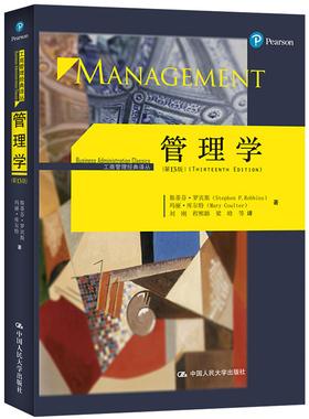 管理学 第13版第十三版 罗宾斯 中文版 中国人民大学出版社 管理学斯蒂芬罗宾斯 Management/P.Robbins  管理学教材管理学原理书籍