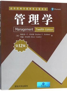 管理学(第12版)/(美)斯蒂芬.P. 罗宾斯 [美]斯蒂芬·P.罗宾斯(StephenP.Robbins)、[美]玛丽·库尔特(MaryCoulter) 著