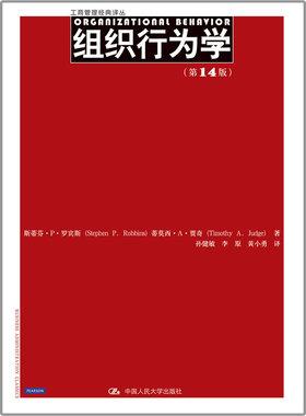 组织行为学(第14版)(工商管理经典译丛);斯蒂芬P罗宾斯 蒂莫西A贾奇;9787300166636;中国人民大学出版社;72.00