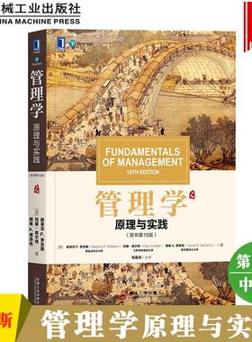 管理学 原理与实践 第10版 中文版 斯蒂芬P罗宾斯 机械工业出版社 Fundamentals of Management 10ed/Stephen P.Robbins管理学教材