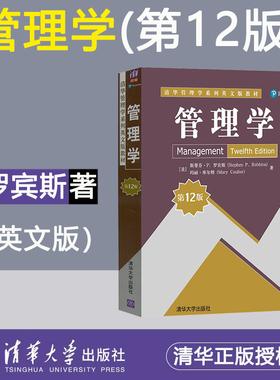 Management 12ed/Stephen P.Robbins 管理学斯蒂芬.p.罗宾斯 第12版英文版 清华大学出版社 MBA教材考研用书 可搭周三多管理学原理