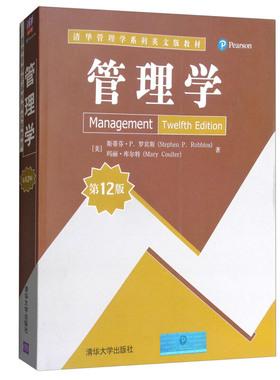 【官方正版】 管理学 第12版 清华管理学系列英文版教材 清华大学出版社 [美] 斯蒂芬 P. 罗宾斯 Stephen P. Robbi