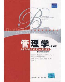 管理学(第9版)斯蒂芬P罗宾斯,玛丽库尔特,孙健敏 等中国人民大学出版社