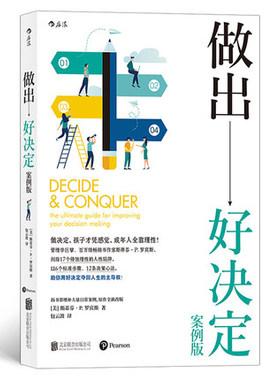 做出好决定增订真实案例 组织行为学大师斯蒂芬P罗宾斯心理决策人生选择职业发展经济管理战略执行书籍 北京联合出版公司 正版预售