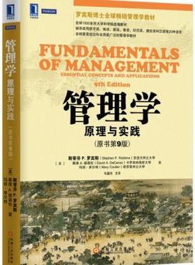 管理学:原理与实践(原书第9版),斯蒂芬 P. 罗宾斯,毛蕴诗,机械工业出版社9787111503880正版现货直发