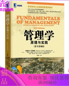 正版图书 管理学:原理与实践(原书第9版) 斯蒂芬 P. 罗宾斯,毛蕴诗 机械工业出版社