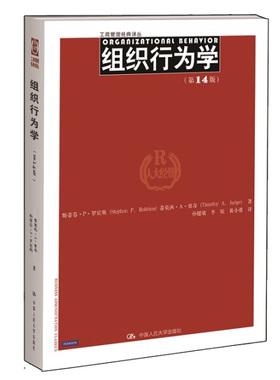 组织行为学(*4版)(工商管理经典译丛)斯蒂芬·P·罗宾斯 蒂莫西·A·贾奇9787300166636人民大学