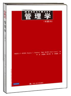 管理学(*1版)(工商管理经典译丛)斯蒂芬·P·罗宾斯 玛丽·库尔特9787300157955人民大学