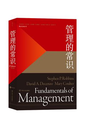 管理的常识 美 斯蒂芬 P 罗宾斯 戴维 A. 德森佐 玛丽 库尔特 著 管理学理论 书籍